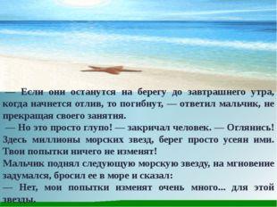 — Если они останутся на берегу до завтрашнего утра, когда начнется отлив, т