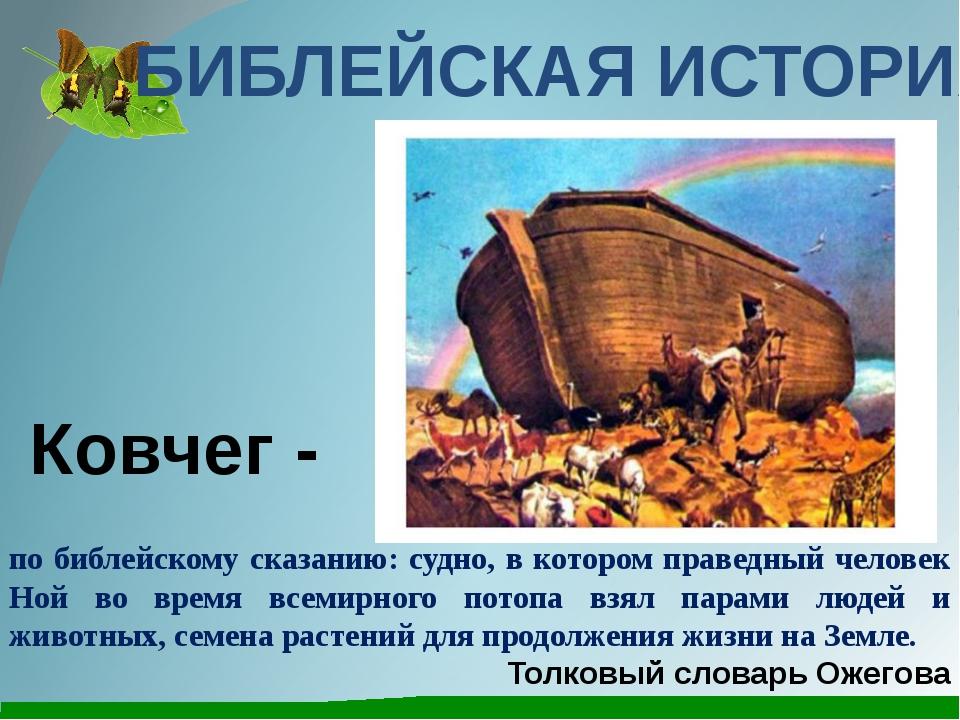 БИБЛЕЙСКАЯ ИСТОРИЯ по библейскому сказанию: судно, в котором праведный челове...