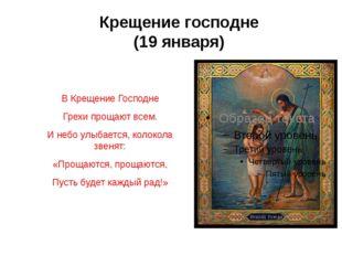 Крещение господне (19 января) В Крещение Господне Грехи прощают всем. И небо