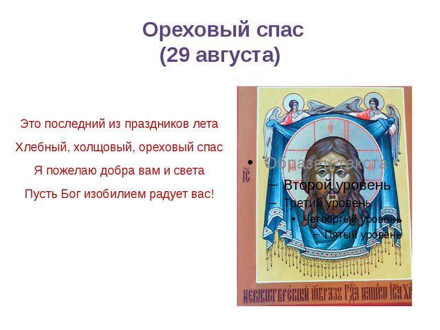 Ореховый спас (29 августа) Это последний из праздников лета Хлебный, холщовы...