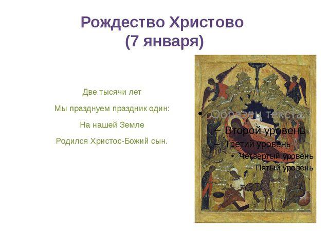 Рождество Христово (7 января) Две тысячи лет Мы празднуем праздник один: На н...