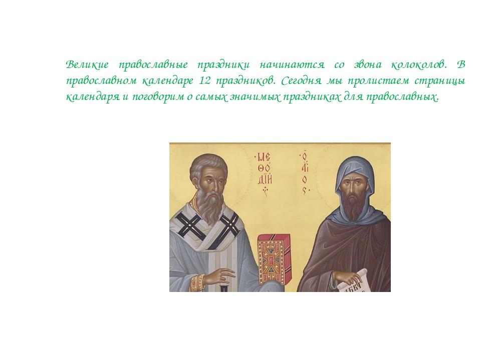 Великие православные праздники начинаются со звона колоколов. В православном...