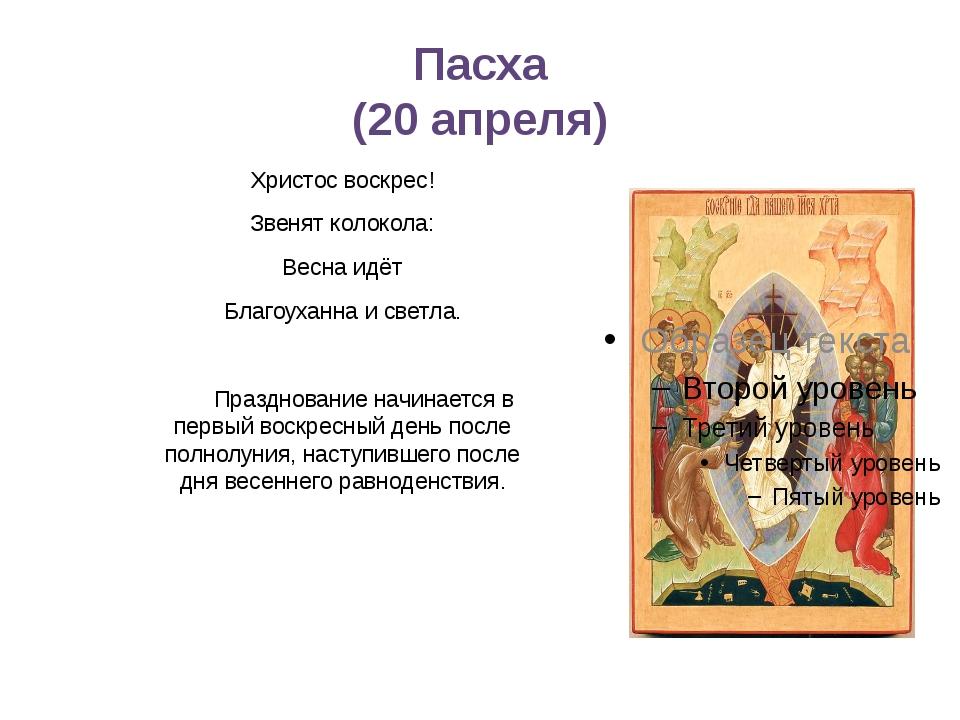 Пасха (20 апреля) Христос воскрес! Звенят колокола: Весна идёт Благоуханна и...