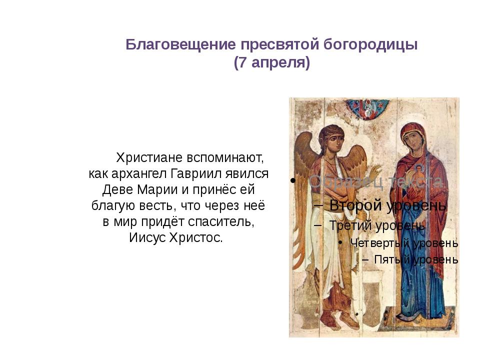 Благовещение пресвятой богородицы (7 апреля) Христиане вспоминают, как архан...