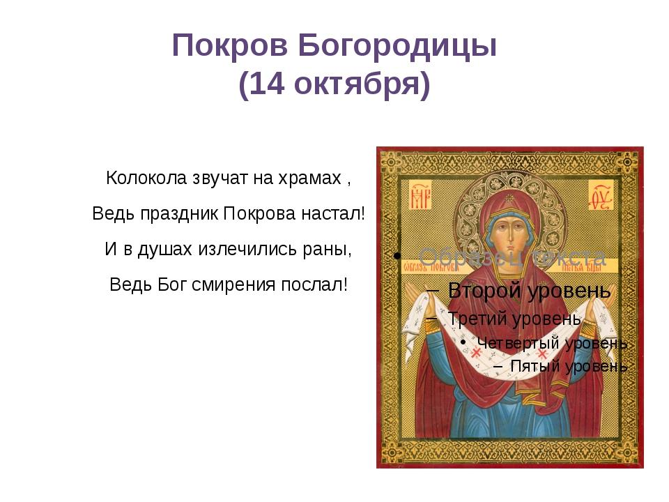 Покров Богородицы (14 октября) Колокола звучат на храмах , Ведь праздник Покр...