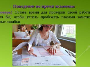 Поведение во время экзамена: Проверь! Оставь время для проверки своей работы,