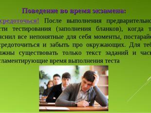 Поведение во время экзамена: Сосредоточься! После выполнения предварительной
