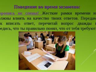 Поведение во время экзамена: Торопись не спеша! Жесткие рамки времени не долж