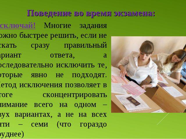 Исключай! Многие задания можно быстрее решить, если не искать сразу правильны...
