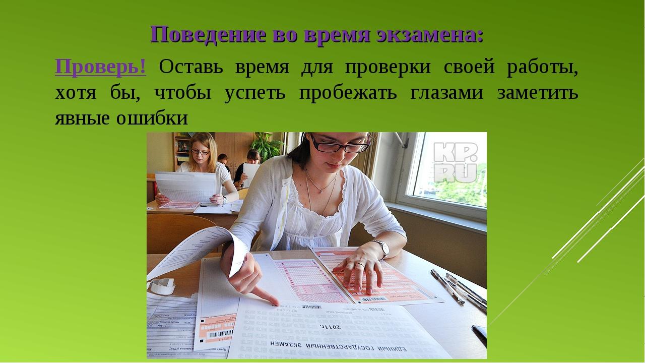 Поведение во время экзамена: Проверь! Оставь время для проверки своей работы,...