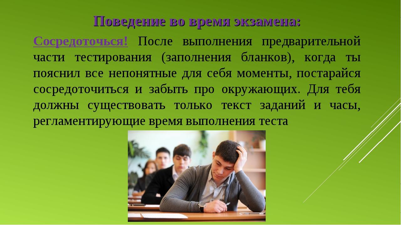Поведение во время экзамена: Сосредоточься! После выполнения предварительной...