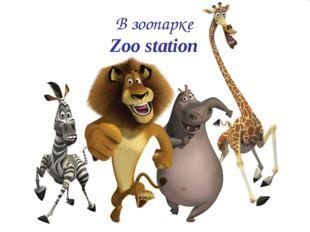 В зоопарке Zoo station
