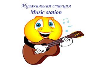 Музыкальная станция Music station