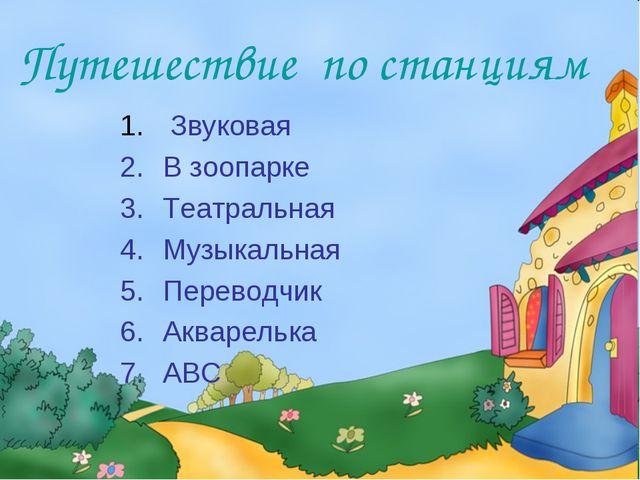 Путешествие по станциям Звуковая В зоопарке Театральная Музыкальная Переводчи...