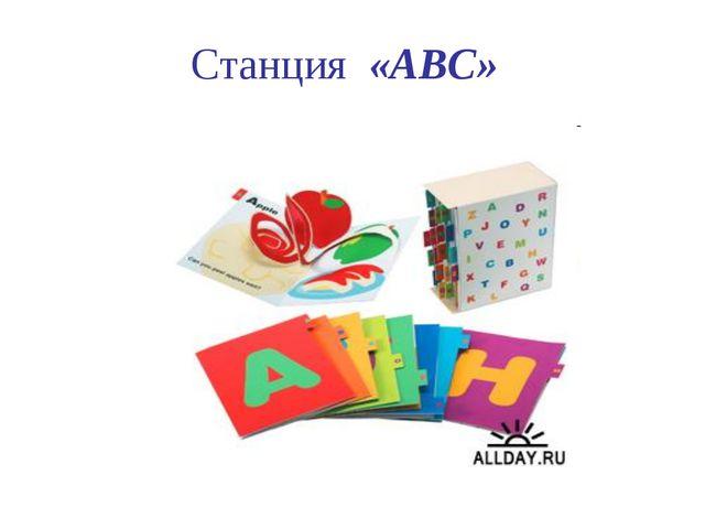 Станция «ABC»