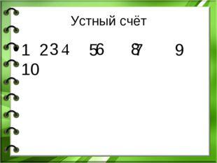 Устный счёт 1 2 5 7 9 10 3 6 8 4