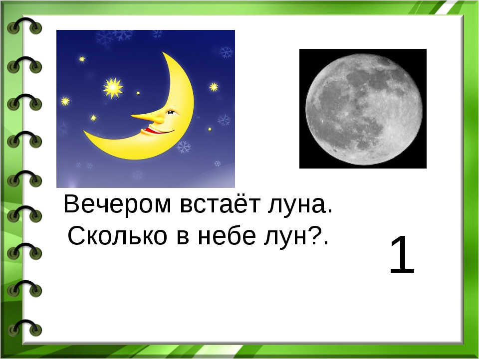 Вечером встаёт луна. Сколько в небе лун?. 1