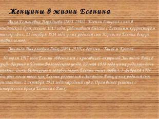 Анна Романовна Изряднова (1891-1946) - Есенин вступил с ней в гражданский б
