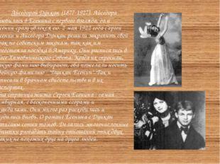 Айседорой Дункан (1877-1927). Айседора влюбилась в Есенина с первого взгляда