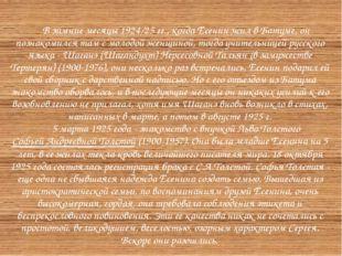В зимние месяцы 1924/25 гг., когда Есенин жил в Батуме, он познакомился там