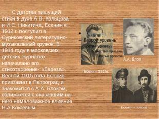 С детства пишущий стихи в духе А.В. Кольцова и И.С. Никитина, Есенин в 1912