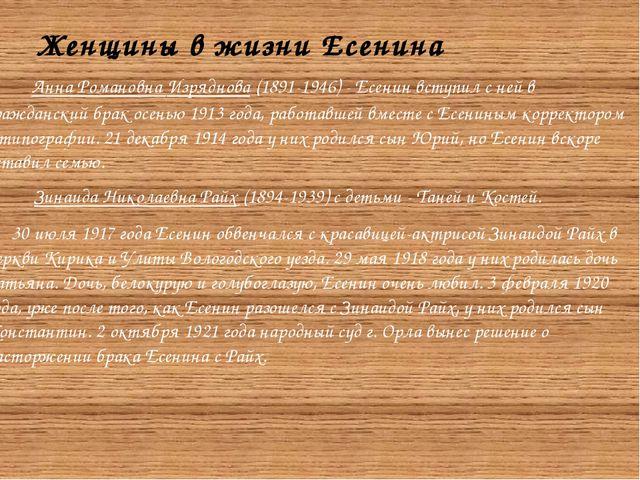 Анна Романовна Изряднова (1891-1946) - Есенин вступил с ней в гражданский б...