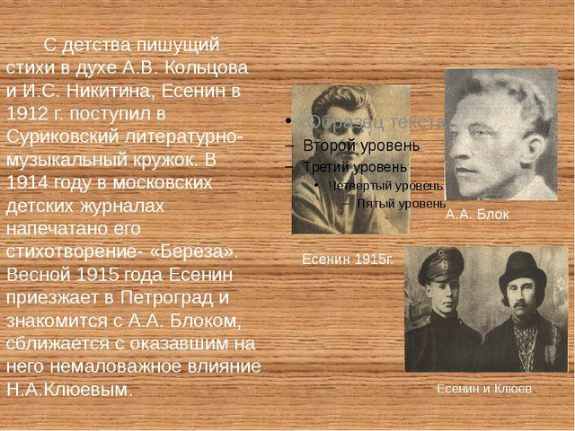 С детства пишущий стихи в духе А.В. Кольцова и И.С. Никитина, Есенин в 1912...