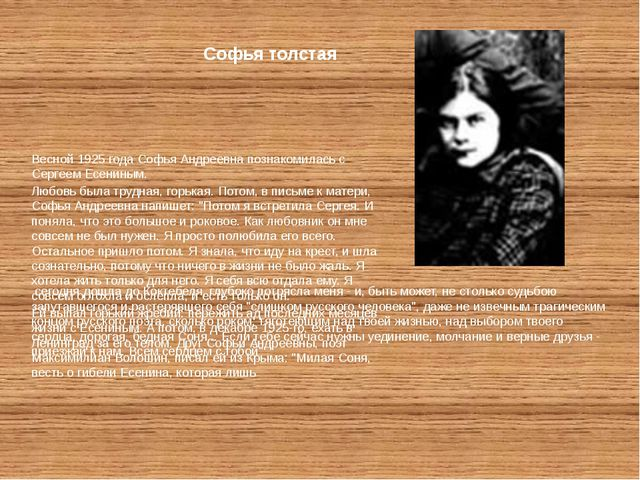 Софья толстая Весной 1925 года Софья Андреевна познакомилась с Сергеем Есенин...