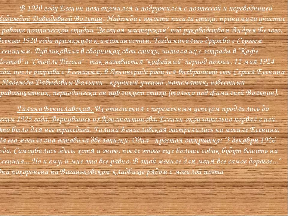 В 1920 году Есенин познакомился и подружился с поэтессой и переводчицей Над...