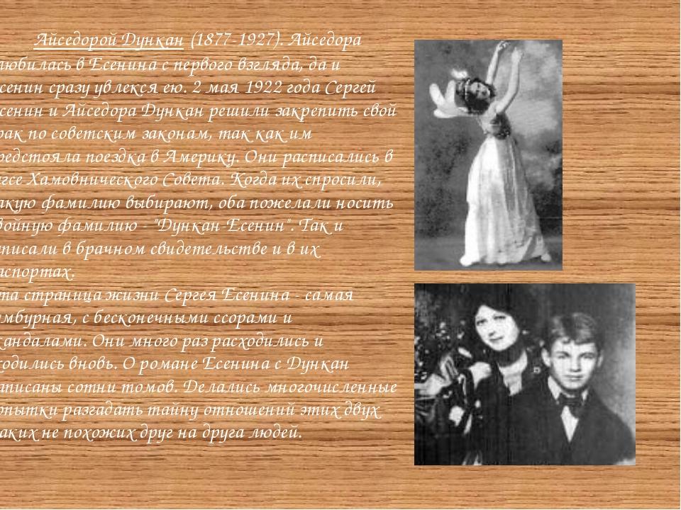 Айседорой Дункан (1877-1927). Айседора влюбилась в Есенина с первого взгляда...