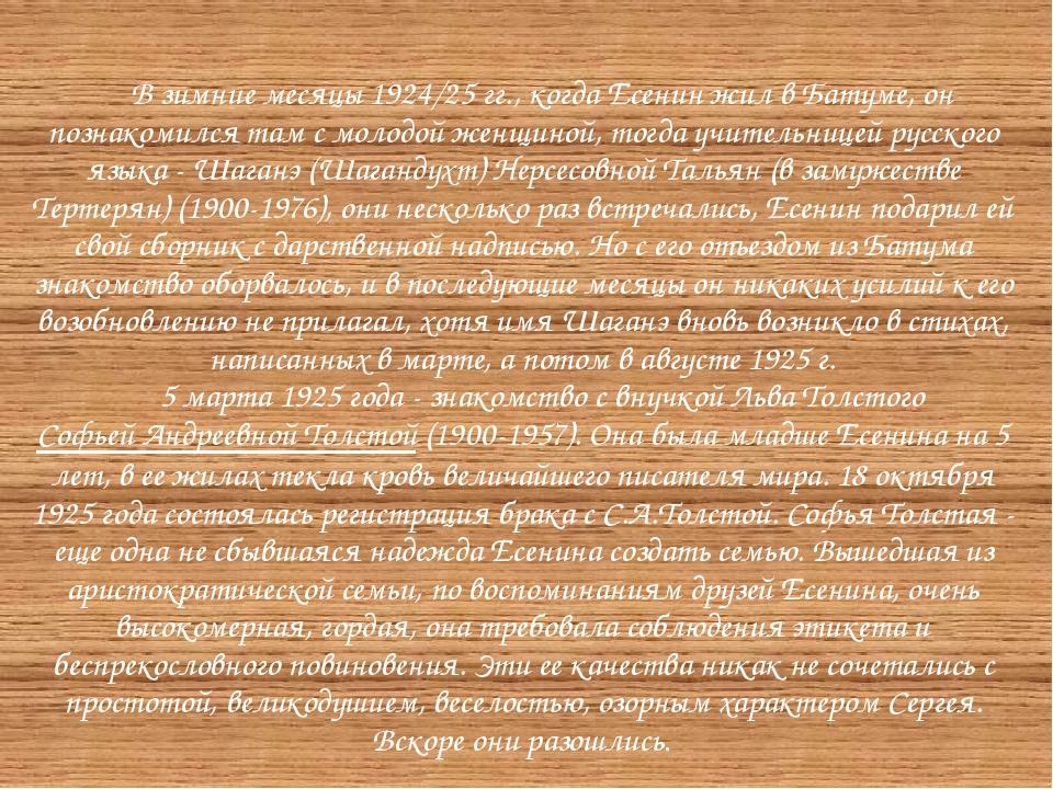 В зимние месяцы 1924/25 гг., когда Есенин жил в Батуме, он познакомился там...
