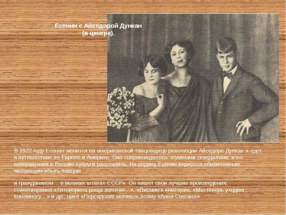 Есенин с Айседорой Дункан (в центре). В 1922 году Есенин женится на американс...