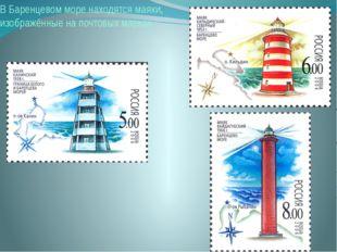 В Баренцевом море находятся маяки, изображённые на почтовых марках.