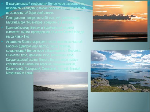 В скандинавской мифологии Белое море известно под названием «Гандвик»; также...