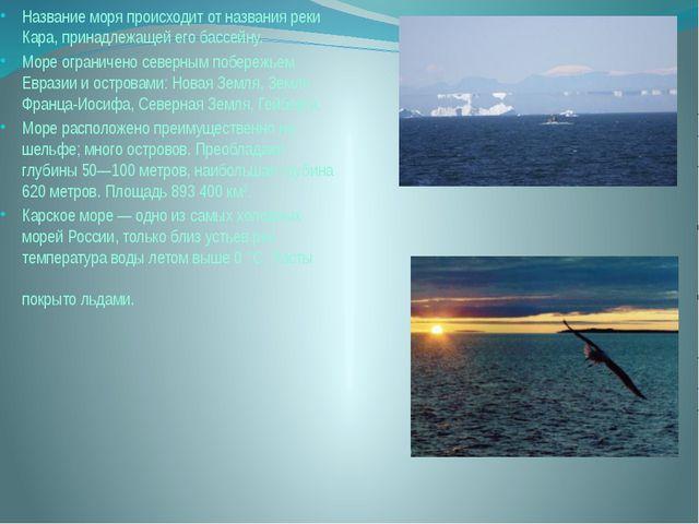 Название моря происходит от названия реки Кара, принадлежащей его бассейну. М...