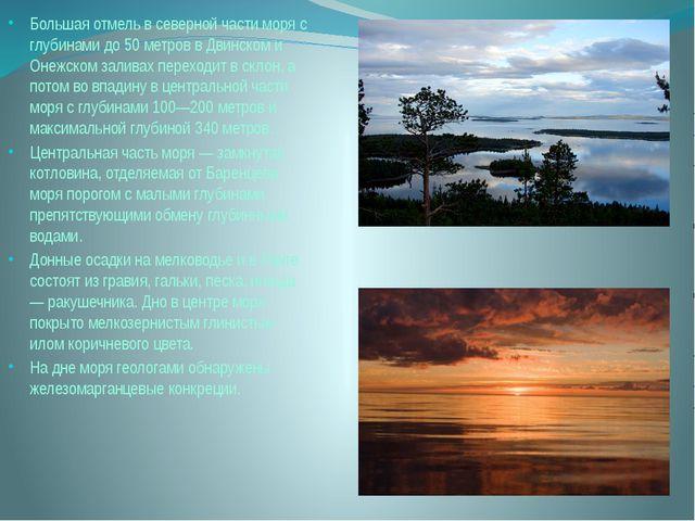 Большая отмель в северной части моря с глубинами до 50 метров в Двинском и Он...