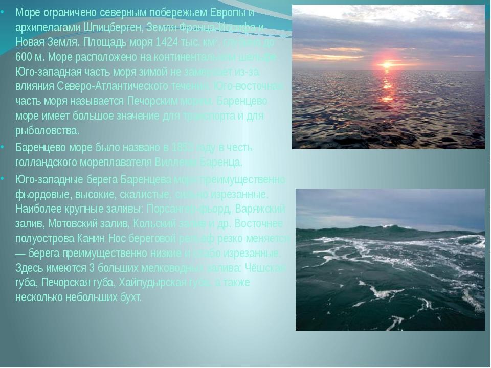 Море ограничено северным побережьем Европы и архипелагами Шпицберген, Земля Ф...