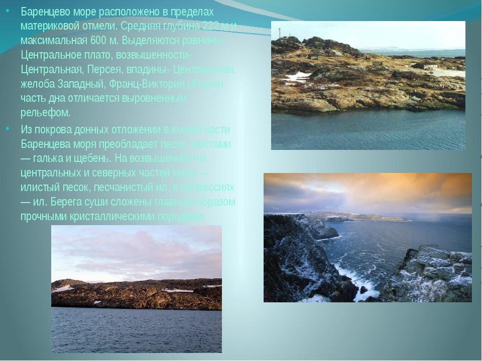 Баренцево море расположено в пределах материковой отмели. Средняя глубина 222...