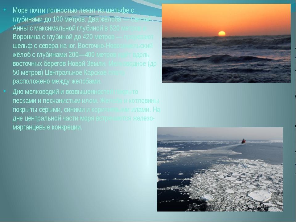 Море почти полностью лежит на шельфе с глубинами до 100 метров. Два жёлоба —...