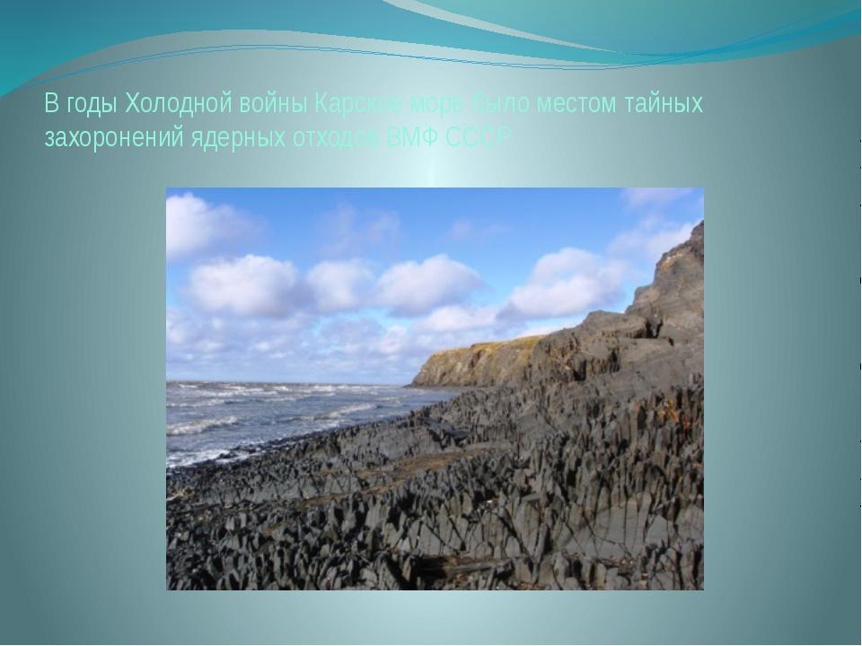 В годы Холодной войны Карское море было местом тайных захоронений ядерных отх...