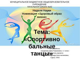 Автор работы: Богданова Дана Рушановна, 1 г класс Руководитель проекта: Каза