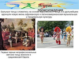 Бальные танцы сложились на основе европейского танца, а в дальнейшем вдохнули