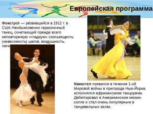 Фокстрот— резвившийся в 1912г. в США Необыкновенно гармоничный танец, соче