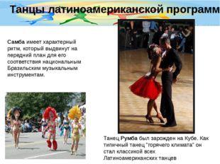 Танцы латиноамериканской программы Самба имеет характерный ритм, который выдв