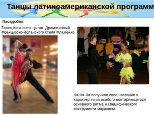 Танцы латиноамериканской программы Ча-Ча-Ча получило свое название и характер