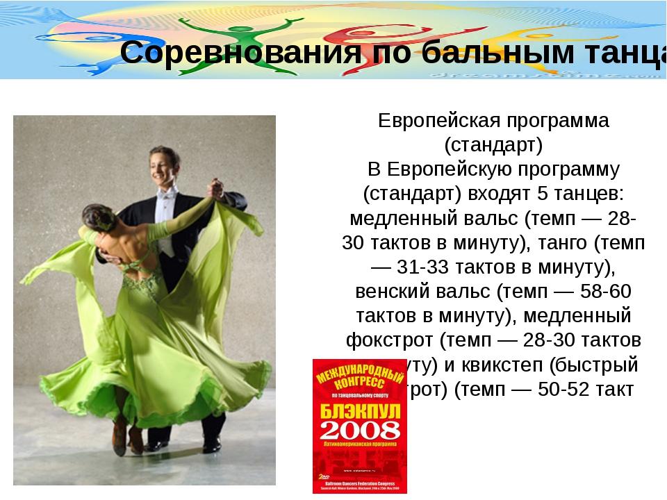 Что в ходит в бальные танцы