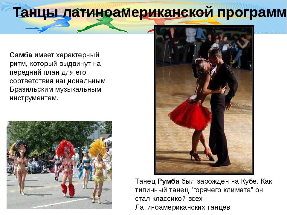 Танцы латиноамериканской программы Самба имеет характерный ритм, который выдв...