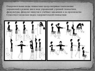 Оздоровительные виды гимнастики предусматривает выполнение упражнений в режим