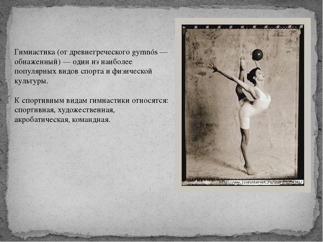 Гимнастика (от древнегреческого gymnós — обнаженный) — один из наиболее попул...
