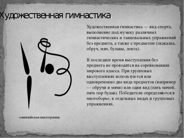 Художественная гимнастика. Художественная гимнастика — вид спорта, выполнение...